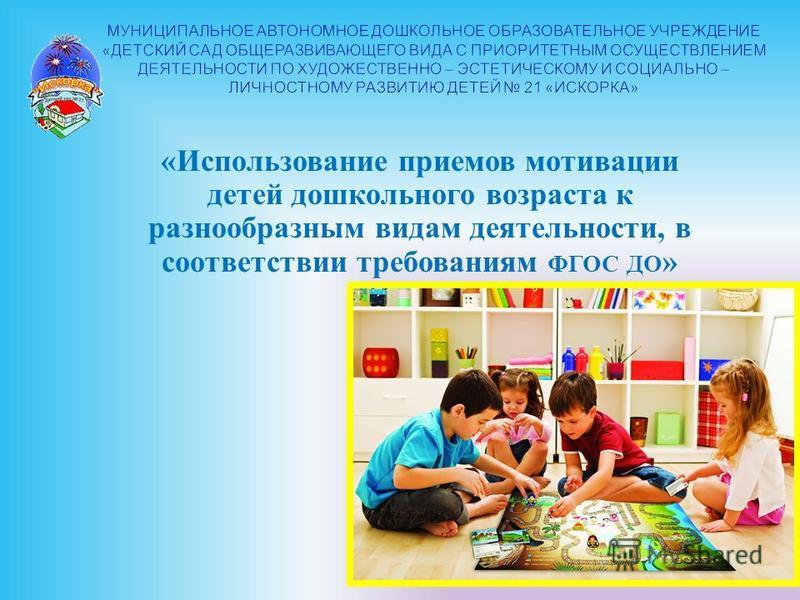 « Использование приемов мотивации детей дошкольного возраста к разнообразным видам деятельности, в соответствии требованиям ФГОС ДО »