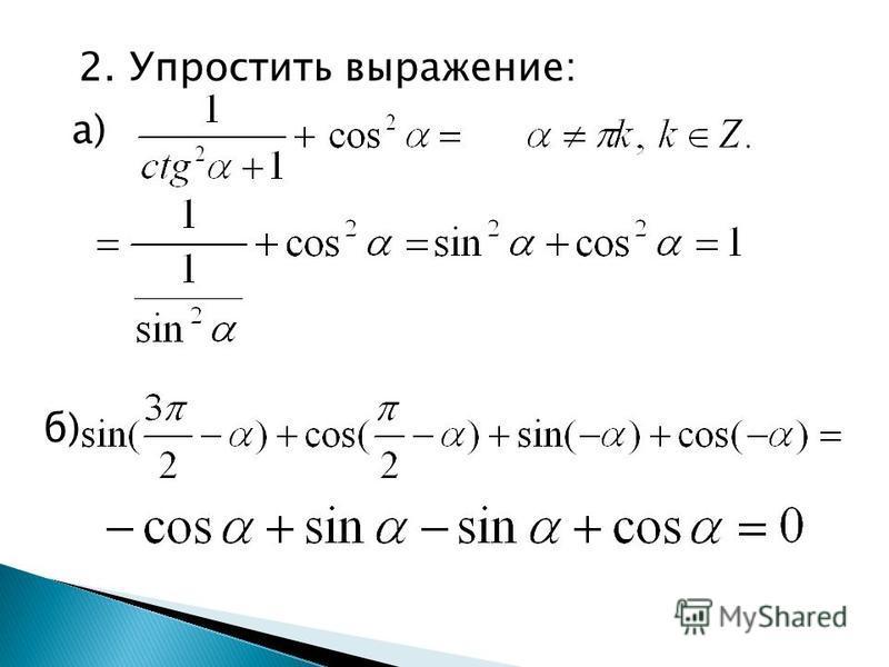 2. Упростить выражение: а) б)