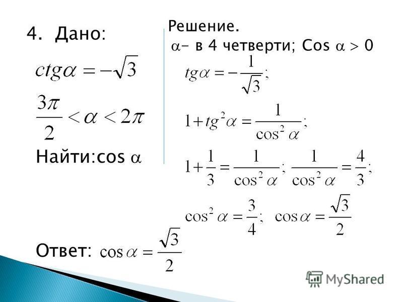 4. Дано: Найти:cos Решение. - в 4 четверти; Cos 0 Ответ: