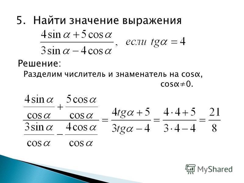 5. Найти значение выражения Решение: Разделим числитель и знаменатель на cosα, cosα0.