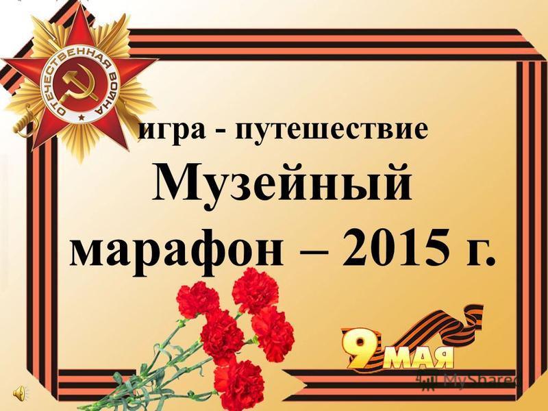 игра - путешествие Музейный марафон – 2015 г.