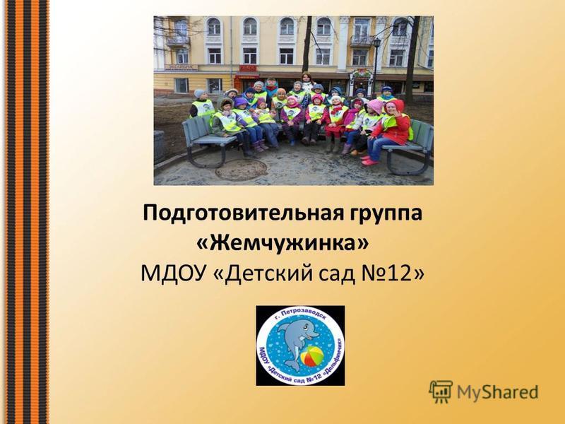 Подготовительная группа «Жемчужинка» МДОУ «Детский сад 12»