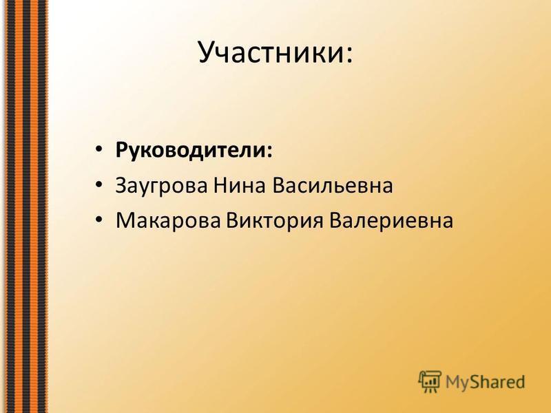 Участники: Руководители: Заугрова Нина Васильевна Макарова Виктория Валериевна
