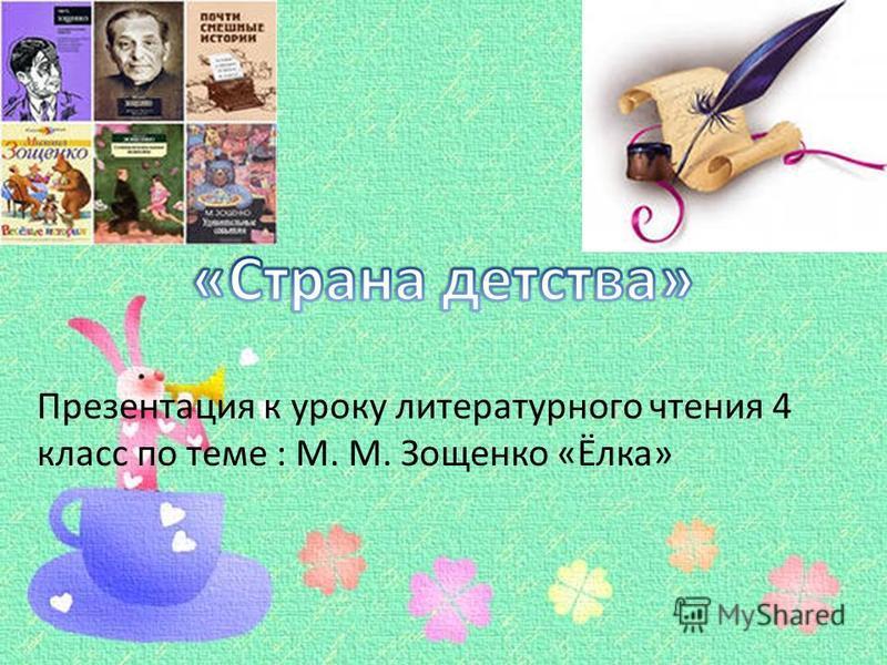 Презентация к уроку литературного чтения 4 класс по теме : М. М. Зощенко «Ёлка»