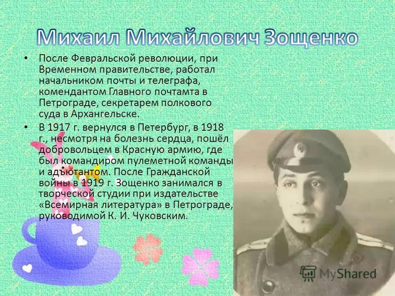 После Февральской революции, при Временном правительстве, работал начальником почты и телеграфа, комендантом Главного почтамта в Петрограде, секретарем полкового суда в Архангельске. В 1917 г. вернулся в Петербург, в 1918 г., несмотря на болезнь серд
