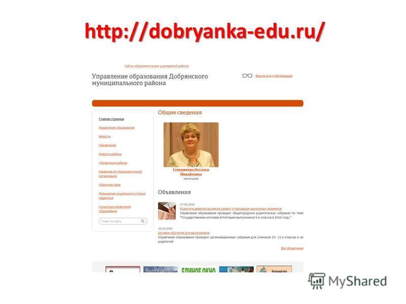 http://dobryanka-edu.ru/