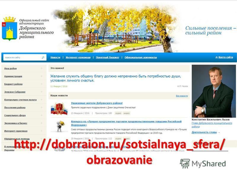 http://dobrraion.ru/sotsialnaya_sfera/ obrazovanie