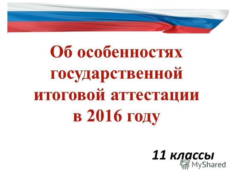 Об особенностях государственной итоговой аттестации в 2016 году 11 классы