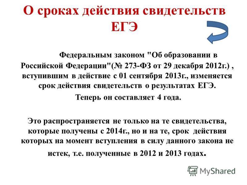 О сроках действия свидетельств ЕГЭ Федеральным законом