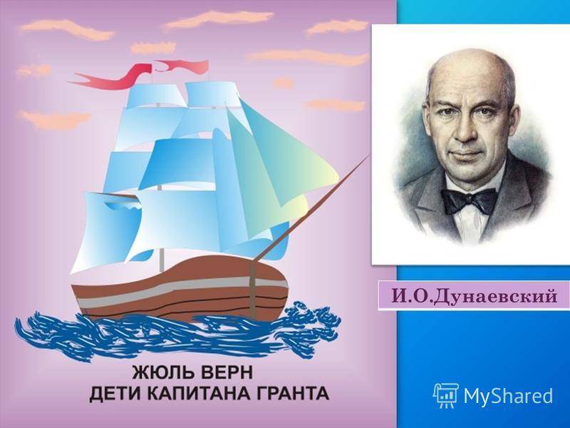 И.О.Дунаевский