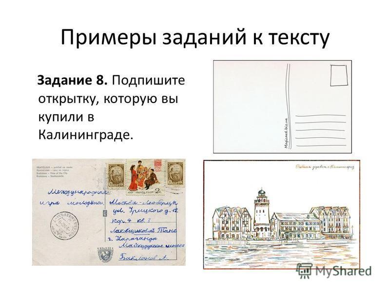 Примеры заданий к тексту Задание 8. Подпишите открытку, которую вы купили в Калининграде.