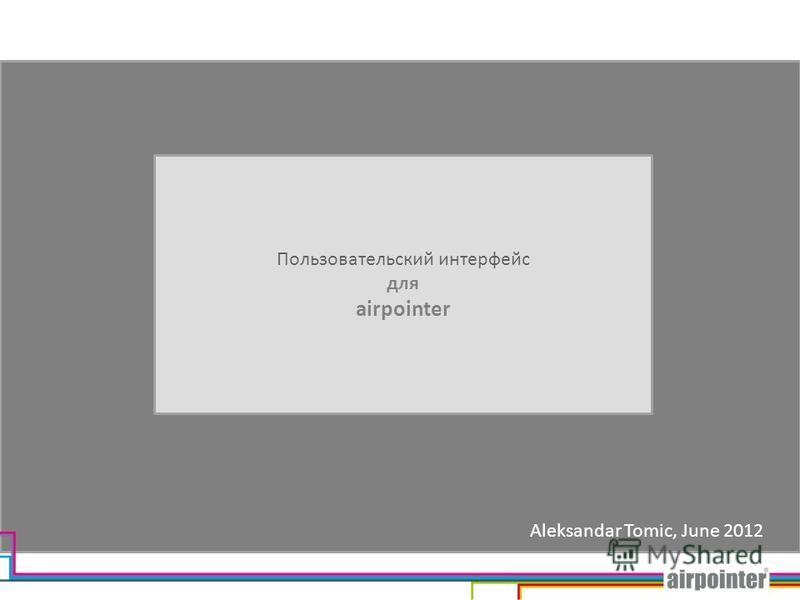 Пользовательский интерфейс для airpointer Aleksandar Tomic, June 2012