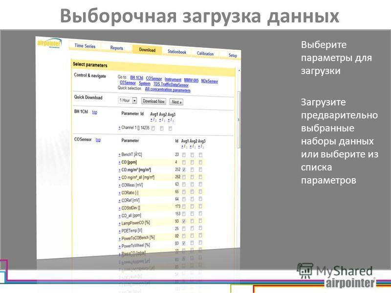 Выборочная загрузка данных Выберите параметры для загрузки Загрузите предварительно выбранные наборы данных или выберите из списка параметров