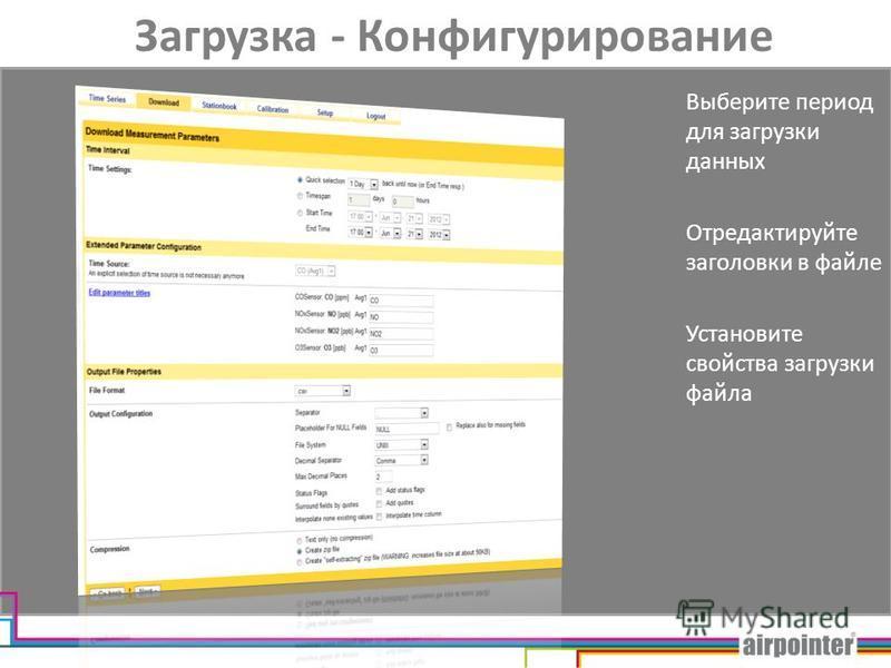 Загрузка - Конфигурирование Выберите период для загрузки данных Отредактируйте заголовки в файле Установите свойства загрузки файла