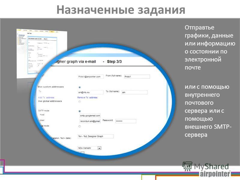 Назначенные задания Отправтье графики, данные или информацию о состоянии по электронной почте или с помощью внутреннего почтового сервера или с помощью внешнего SMTP- сервера