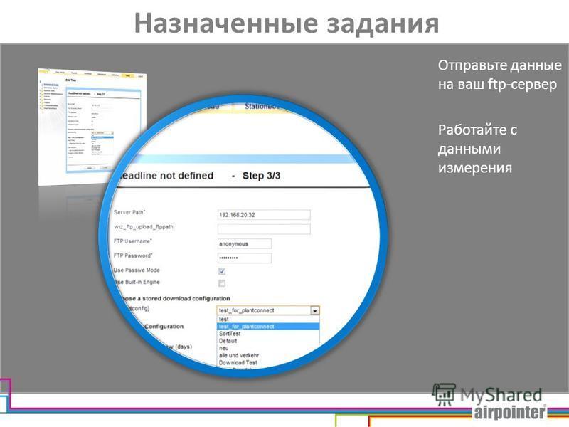 Назначенные задания Отправьте данные на ваш ftp-сервер Работайте с данными измерения