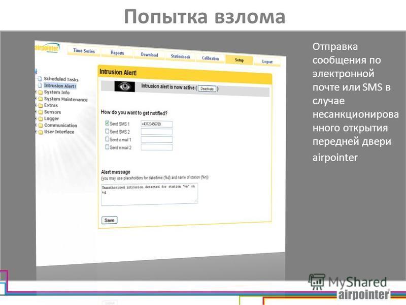 Попытка взлома Отправка сообщения по электронной почте или SMS в случае несанкционированного открытия передней двери airpointer