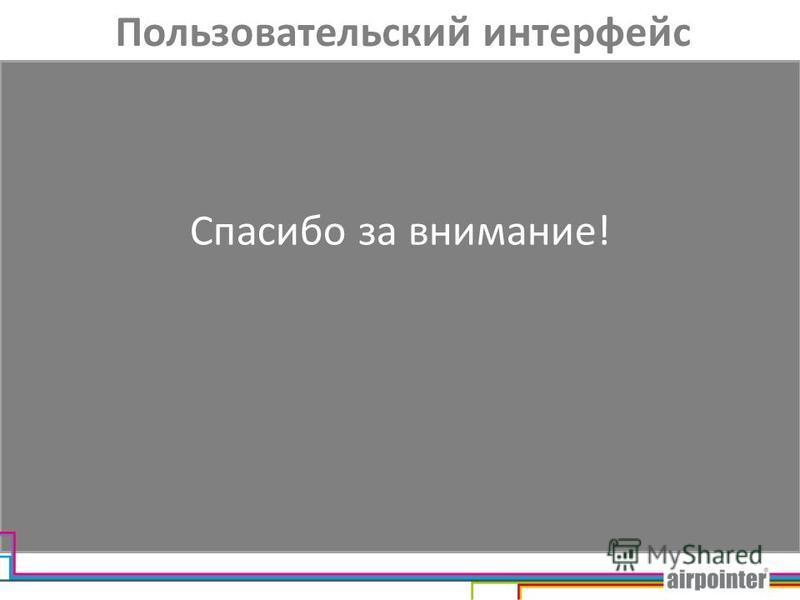 Пользовательский интерфейс Спасибо за внимание!