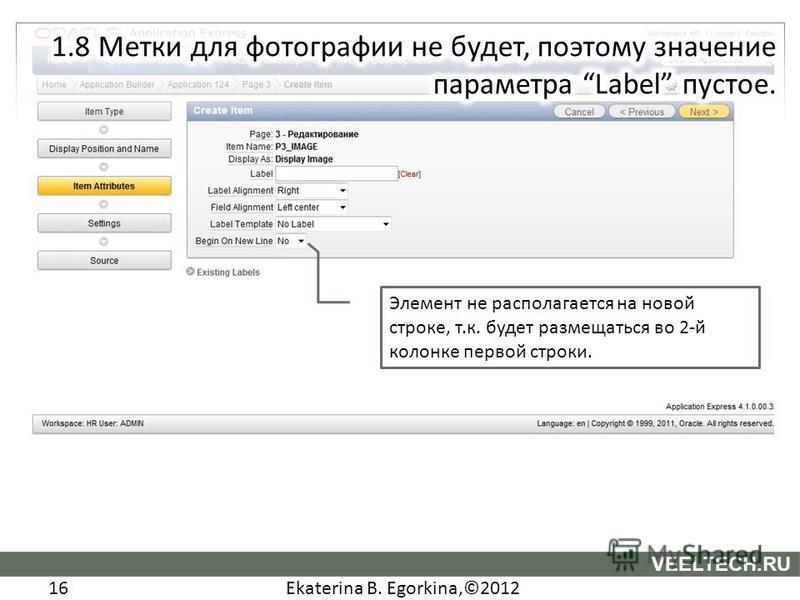 Ekaterina B. Egorkina,©2012 16 VEELTECH.RU Элемент не располагается на новой строке, т.к. будет размещаться во 2-й колонке первой строки.