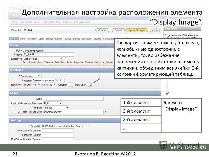 Ekaterina B. Egorkina,©2012 21 VEELTECH.RU Т.к. картинка имеет высоту большую, чем обычные однострочные элементы, то, во избежание растяжения первой строки на высоту картинки, объединим все ячейки 2-й колонки форматирующей таблицы. 1-й элемент Элемен