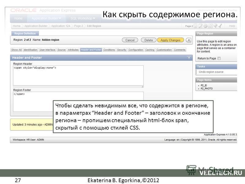 Ekaterina B. Egorkina,©2012 27 VEELTECH.RU Чтобы сделать невидимым все, что содержится в регионе, в параметрах Header and Footer – заголовок и окончание региона – пропишем специальный html-блок span, скрытый с помощью стилей CSS.