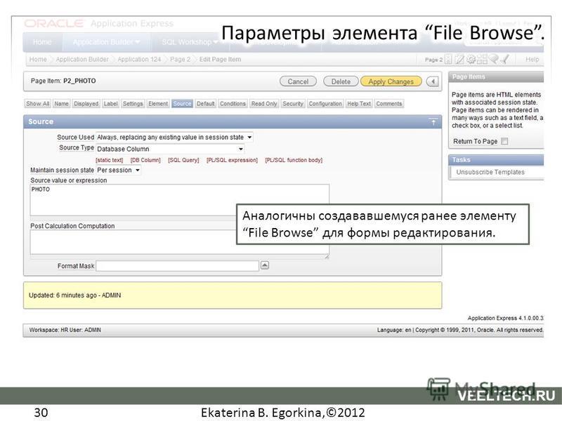 Ekaterina B. Egorkina,©2012 30 VEELTECH.RU Аналогичны создававшемуся ранее элементу File Browse для формы редактирования.