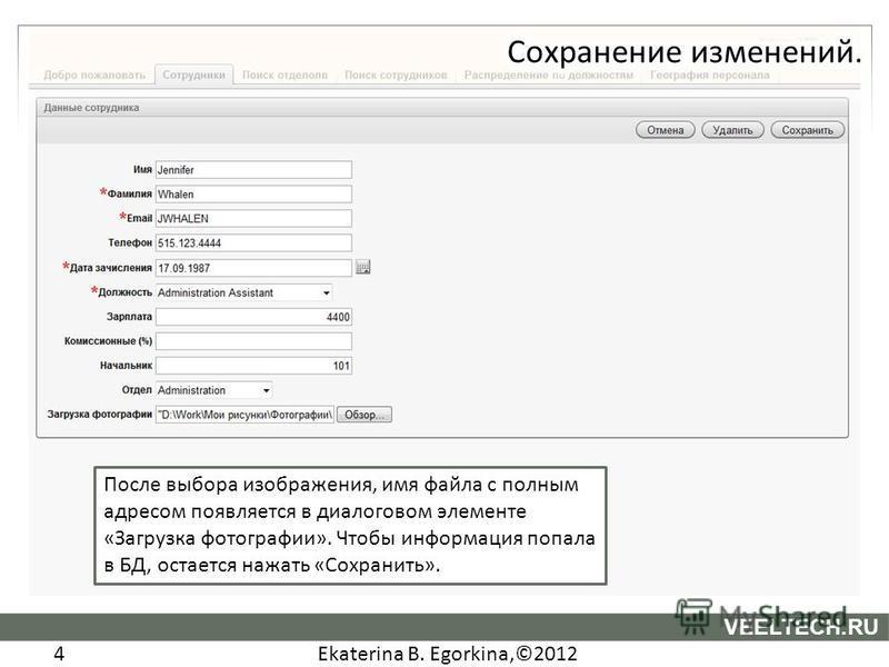 Ekaterina B. Egorkina,©2012 4 VEELTECH.RU После выбора изображения, имя файла с полным адресом появляется в диалоговом элементе «Загрузка фотографии». Чтобы информация попала в БД, остается нажать «Сохранить».