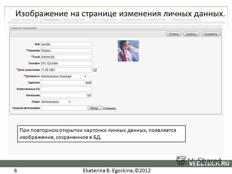 Ekaterina B. Egorkina,©2012 6 VEELTECH.RU При повторном открытии карточки личных данных, появляется изображение, сохраненное в БД.