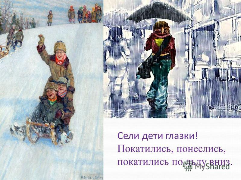 Сели дети глазки! Покатились, понеслись, покатились по льду вниз.
