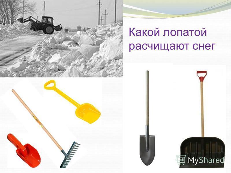 Какой лопатой расчищают снег