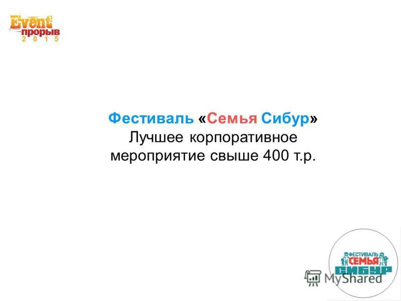 Фестиваль «Семья Сибур» Лучшее корпоративное мероприятие свыше 400 т.р.