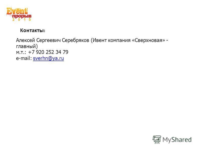 Алексей Сергеевич Серебряков (Ивент компания «Сверхновая» - главный) м.т.: +7 920 252 34 79 e-mail: sverhn@ya.rusverhn@ya.ru Контакты :