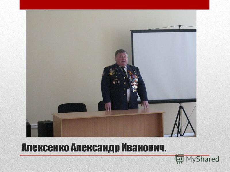 Алексенко Александр Иванович.