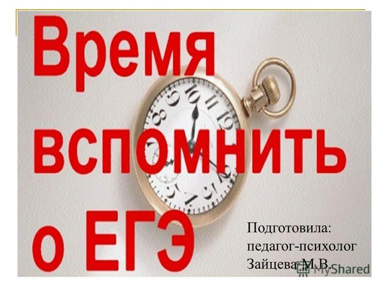 Подготовила: педагог-психолог Зайцева М.В.