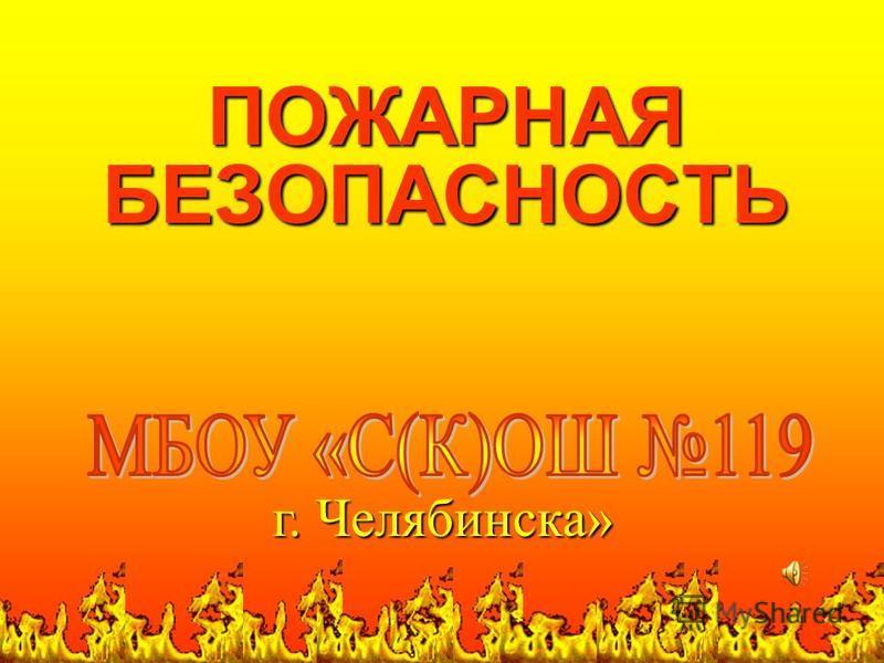 ПОЖАРНАЯ БЕЗОПАСНОСТЬ г. Челябинска»