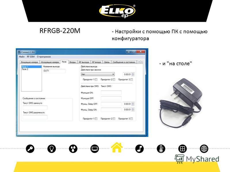 RFRGB-220M - Настройки с помощью ПК с помощью конфигуратора - и на столе