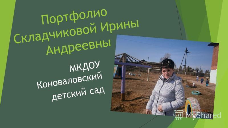 Портфолио Складчиковой Ирины Андреевны МКДОУ Коноваловский детский сад