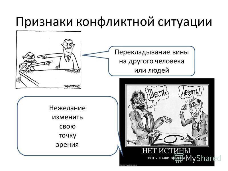 Признаки конфликтной ситуации Перекладывание вины на другого человека или людей Нежелание изменить свою точку зрения