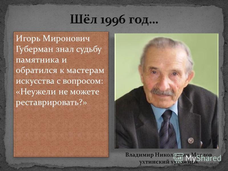 Игорь Миронович Губерман знал судьбу памятника и обратился к мастерам искусства с вопросом: «Неужели не можете реставрировать?»