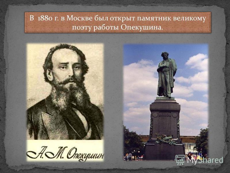 В 1880 г. в Москве был открыт памятник великому поэту работы Опекушина.