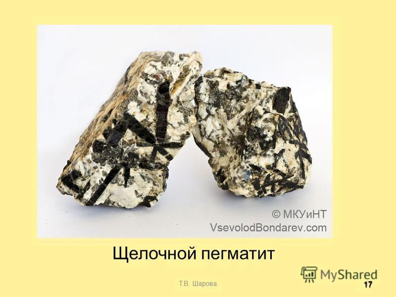 Т.В. Шарова 17 17 Щелочной пегматит