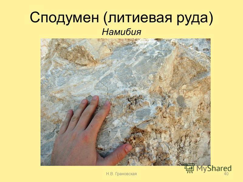 Сподумен (литиевая руда) Намибия Н.В. Грановская 40