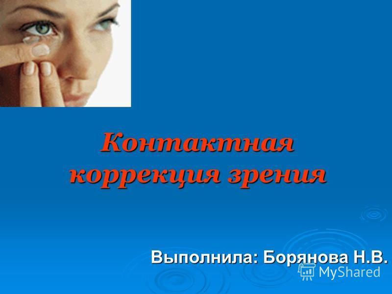 Контактная коррекция зрения Выполнила: Борянова Н.В.