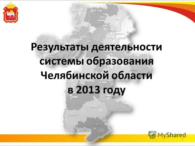 Результаты деятельности системы образования Челябинской области в 2013 году 1