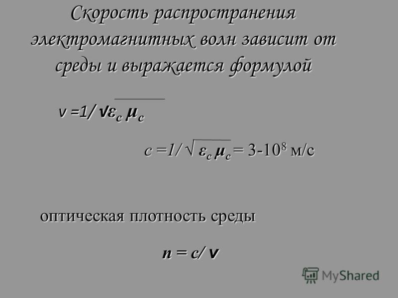 Скорость распространения электромагнитных волн зависит от среды и выражается формулой v =1/ ε с μ с с =1/ ε с μ с = 3-10 8 м/с п = с/ v оптическая плотность среды