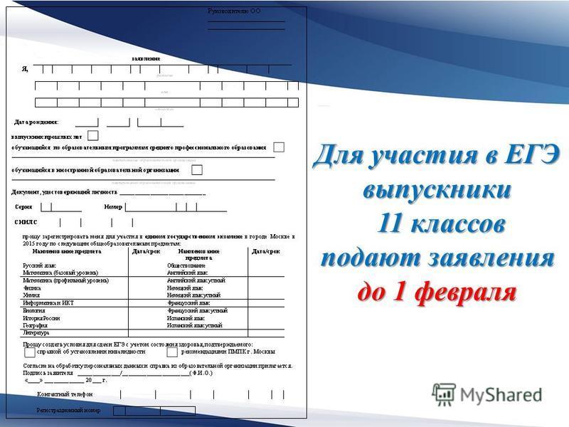 Для участия в ЕГЭ выпускники 11 классов подают заявления до 1 февраля