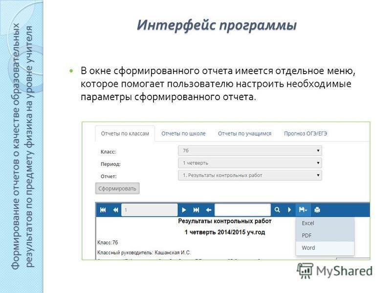 В окне сформированного отчета имеется отдельное меню, которое помогает пользователю настроить необходимые параметры сформированного отчета. Формирование отчетов о качестве образовательных результатов по предмету физика на уровне учителя Интерфейс про