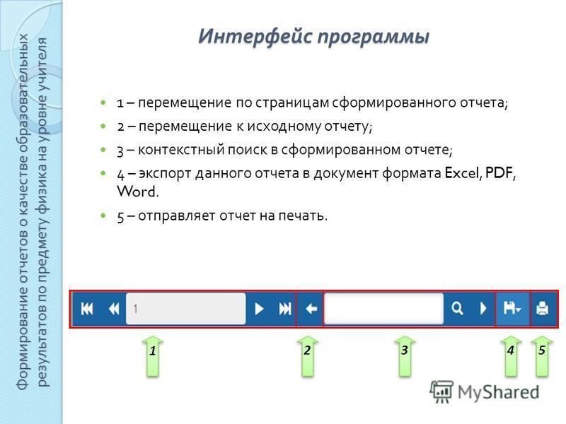1 – перемещение по страницам сформированного отчета ; 2 – перемещение к исходному отчету ; 3 – контекстный поиск в сформированном отчете ; 4 – экспорт данного отчета в документ формата Excel, PDF, Word. 5 – отправляет отчет на печать. 1 1 2 2 3 3 4 4