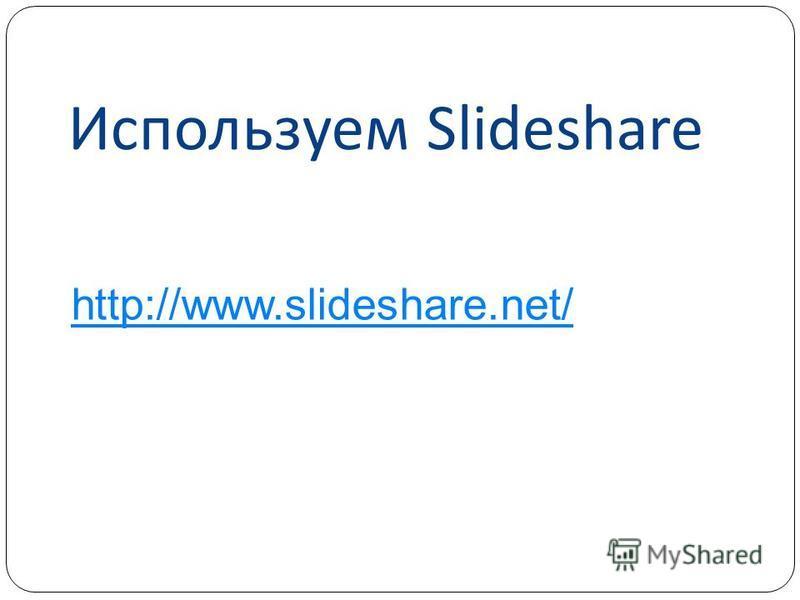Используем Slideshare http://www.slideshare.net/
