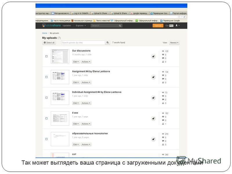 Так может выглядеть ваша страница с загруженными документами